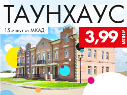 Таунхаусы от 82 м² от 3,99 млн руб. ЖК «Орловъ», ключи в 2017 г.